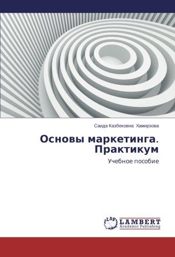 Download Osnovy marketinga. Praktikum: Uchebnoe posobie (Russian Edition) pdf epub