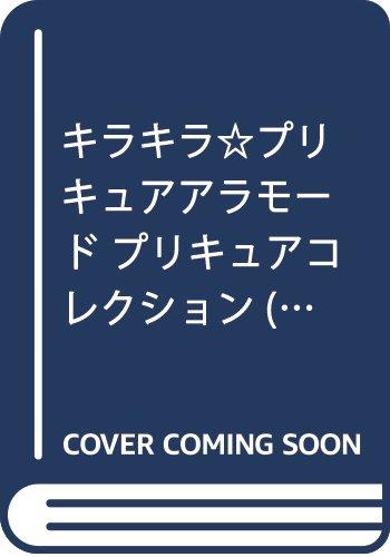 キラキラ☆プリキュアアラモード(1)プリキュアコレクション (ワイドKC なかよし)