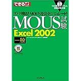 できる式問題集 MOUS試験 Excel2002 一般