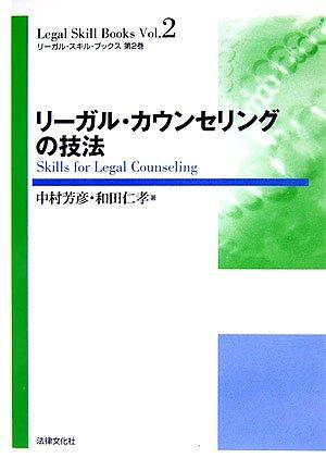 リーガル・カウンセリングの技法 (リーガル・スキル・ブックス)