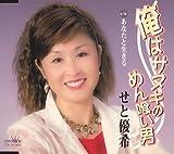 Anatato Ikiru/Orehasanukino Me