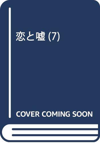 恋と嘘(7): 週刊少年マガジン (少年マガジンコミックス)