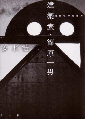 建築家・篠原一男―幾何学的想像力