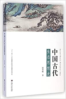 Book History of Ancient Chinese Ecological Thoughts
