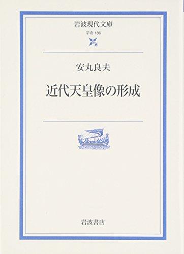 近代天皇像の形成 (岩波現代文庫)