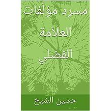 مسرد مؤلّفات العلاّمة الفضلي (Arabic Edition)