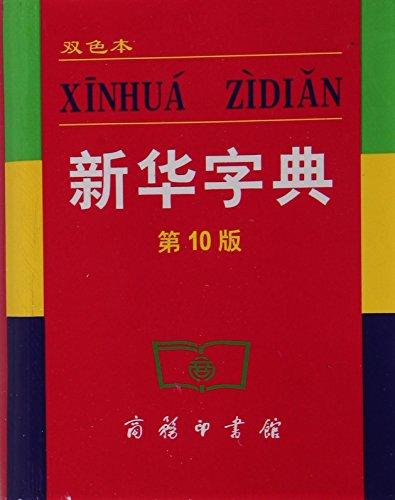 Xinhua Zidian  Shuang Se Ben   Chinese Edition