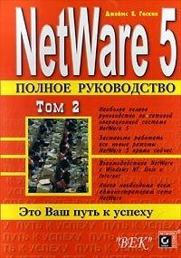 NetWare 5. Polnoe rukovodstvo. V 2-h tomah. Tom 2