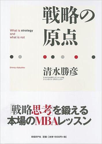 清水勝彦著「戦略の原点」メモ