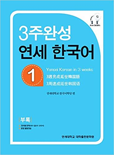 YONSEI KOREAN IN 3 WEEKS PDF