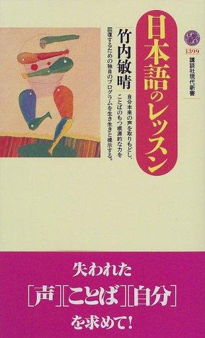 日本語のレッスン (講談社現代新書)
