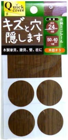 八幡ねじ キズトアナカクシマス(モクメミニシール) #3 50x40 1枚 24パイ 4枚