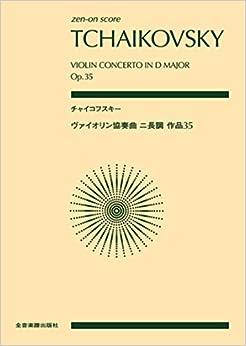 zen-on score チャイコフスキー:ヴァイオリン協奏曲ニ長調 作品35