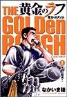 黄金のラフ~草太のスタンス~ 全33巻 (なかいま強)