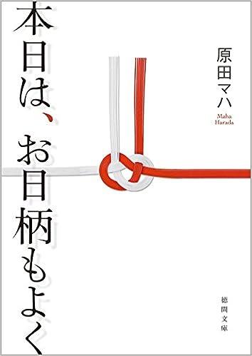 「原田マハ 本日はお日柄も」の画像検索結果