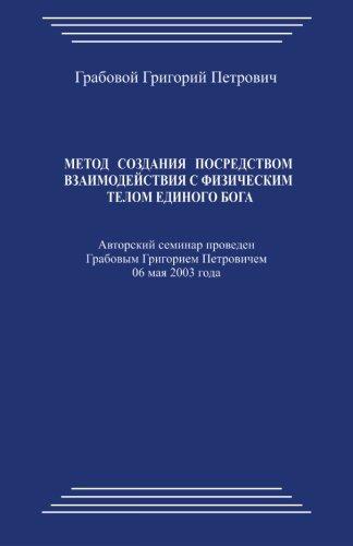 Download Metod sozdanija posredstvom vzaimodejstvija s Fizicheskim Telom Edinogo Boga (Russian Edition) PDF