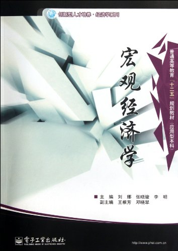 Macroeconomics (Chinese Edition)