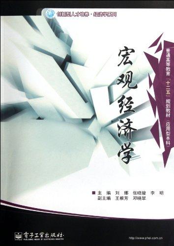 Macroeconomics (Chinese Edition)