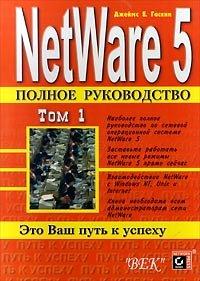 NetWare 5. Polnoe rukovodstvo. V 2-h tomah. Tom 1
