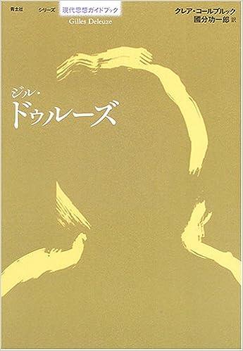Book's Cover of ジル・ドゥルーズ (シリーズ現代思想ガイドブック) (日本語) 単行本 – 2006/2/1