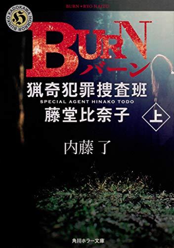 BURN 上 猟奇犯罪捜査班・藤堂比奈子 (角川ホラー文庫)