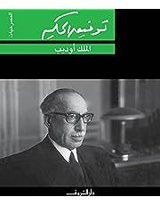 Al-Malek Odieb