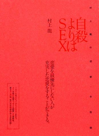 自殺よりはSEX―村上龍の恋愛・女性論