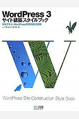 Wādo puresu surī saito kōchiku sutairu bukku : sakurei de manabu wādo puresu no shīemuesuteki katsuyōjutsu Tankobon Softcover
