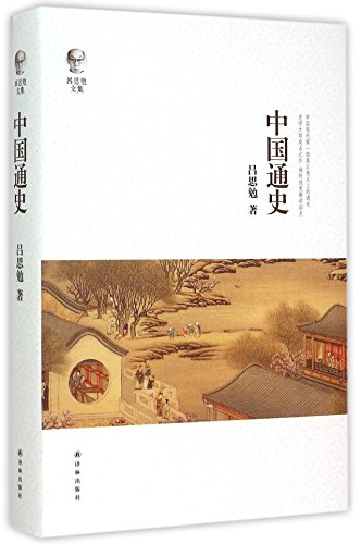 General History of China (Hardcover) (Chinese Edition)