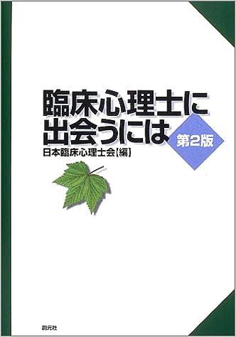 日本 臨床 心理 士 会