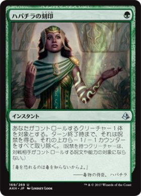Magic: the Gathering / Hapatra's Mark (169) - Amonkhet / A Japanese Single individual Card
