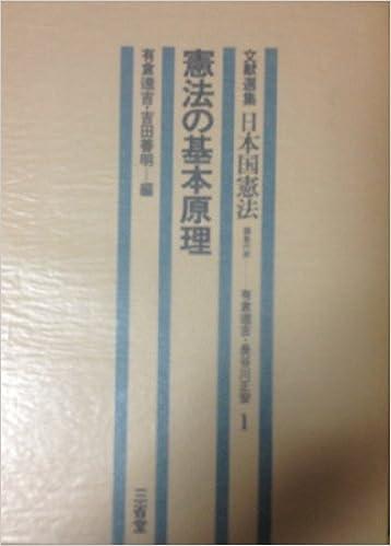 文献選集日本国憲法 1 憲法の基...