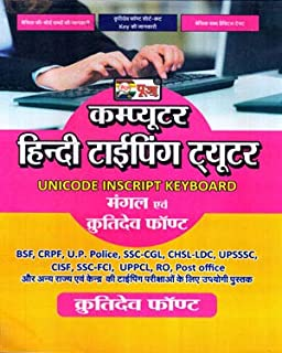 Buy Paramount Hindi Typing Practice Book (Mangal Font) Book
