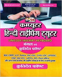 Amazon in: Buy Computer Hindi Typing Twiter Unicode Inscript