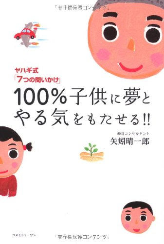 Impart motivation and dream in children 100%! (2008) ISBN: 4877951466 [Japanese Import] ebook