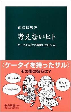 考えないヒト - ケータイ依存で退化した日本人 (中公新書 (1805))