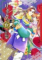 リョウ (6) (集英社文庫―コミック版)