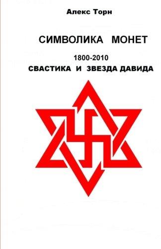 Symbole munzen 1800-2010 Das Hakenkreuz und der Davidstern  [Torn, Alex] (Tapa Blanda)