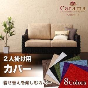 (本体別売) ソファーカバー 2人掛け用 パープル アバカシリーズ(Carama) カラマ   B078BQDPJR