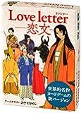 ラブレター Love letter ―恋文―