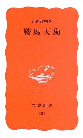 Kurama Tengu (Iwanami Shoten) (2003) ISBN: 4004308518 [Japanese Import]