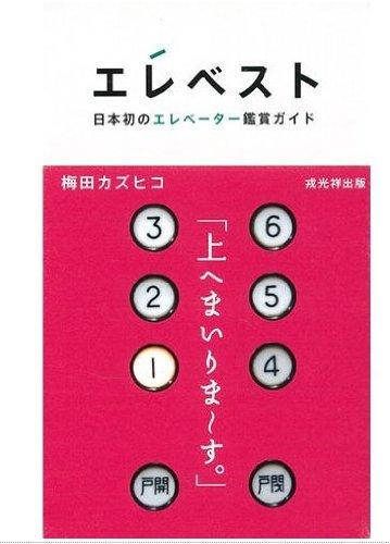 エレベスト―日本初のエレベーター鑑賞ガイド