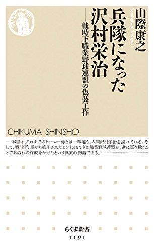 兵隊になった沢村栄治: 戦時下職業野球連盟の偽装工作 (ちくま新書)