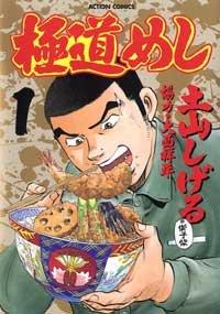 Gokudo Meshi #1 (Gokudo Meshi)