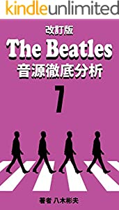 kaiteiban The Beatles ongentetteibunseki seven (Japanese Edition)