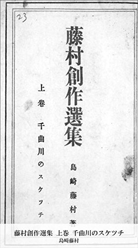 藤村創作選集 上巻 千曲川のスケツチ