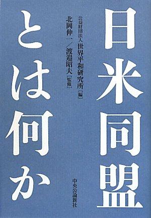 日米同盟とは何か