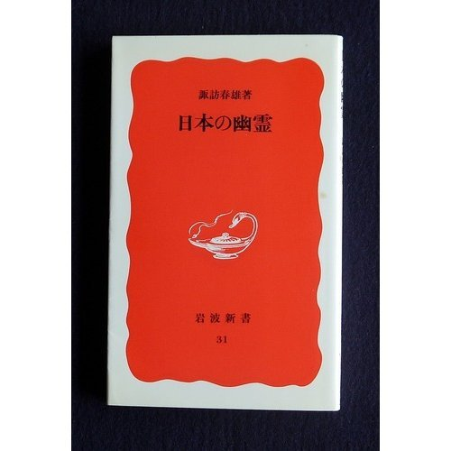 日本の幽霊 (岩波新書)