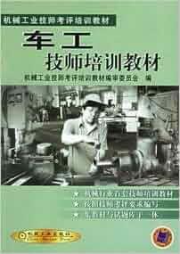 sewing machine technician
