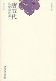 唐五代名家词选讲 (迦陵讲演集)